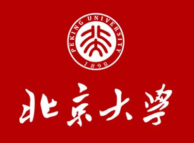 【forever】纪念吊坠-北京大学 纪念品开发图片